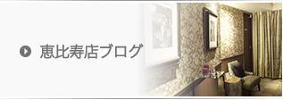 恵比寿店ブログ