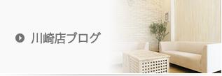 川崎店ブログ